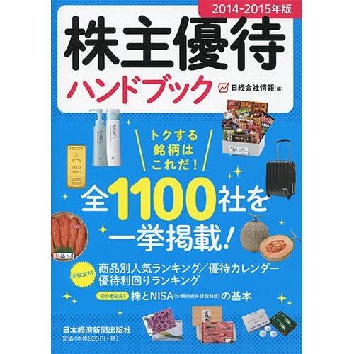 株主優待ハンドブック2014-2015年版 (日経ムック)