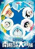 映画ドラえもん のび太の南極カチコチ大冒険[DVD]