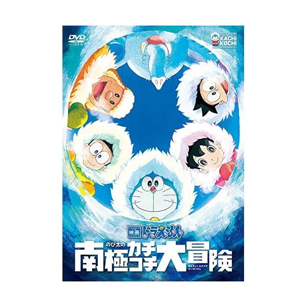 映画ドラえもん のび太の南極カチコチ大冒険 [DVD]の商品画像