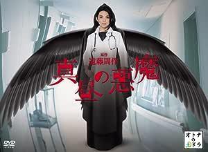 真昼の悪魔 DVD-BOX