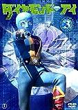 ダイヤモンドアイVOL.3[DVD]