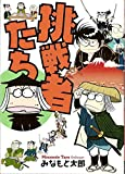 挑戦者たち (斬鬼コレクションワイド版コミックス)