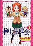 極上生徒会 3 (電撃コミックス)
