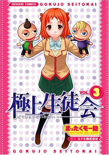 極上生徒会 3 (電撃コミックス)の詳細を見る