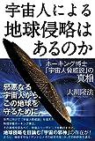 宇宙人による地球侵略はあるのか ホーキング博士「宇宙人脅威説」の真相 宇宙人リーディングシリーズ