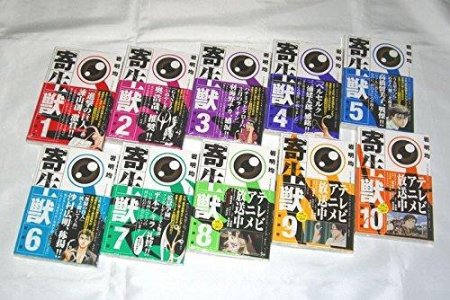 寄生獣 新装版 全10巻完結セット コミック