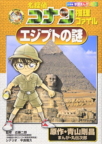 名探偵コナン推理ファイル エジプトの謎 (小学館学習まんがシリーズ)