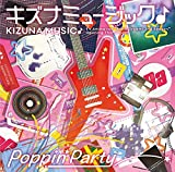 キズナミュージック♪[Blu-ray付生産限定盤]
