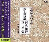 浄土真宗 阿弥陀経・正信偈(CD・経本付き)