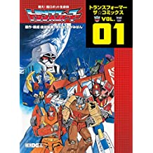 戦え!超ロボット生命体トランスフォーマー トランスフォーマー ザ☆コミックスVOL.1 (ヒーローX)