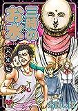 未知庵の(1) 三時のお水 お試し版 (Nemuki+コミックス)