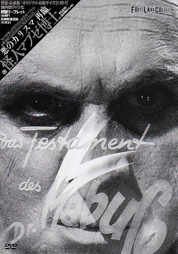 フリッツ・ラング コレクション 怪人マブゼ博士(マブゼ博士の遺書) [DVD]の詳細を見る
