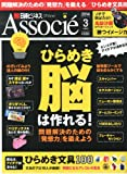 日経ビジネス Associe (アソシエ) 2014年 03月号