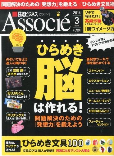 日経ビジネス Associe (アソシエ) 2014年 03月号の詳細を見る