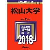 松山大学 (2018年版大学入試シリーズ)