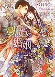 三日月姫の婚姻【イラストあり】 (ショコラ文庫)