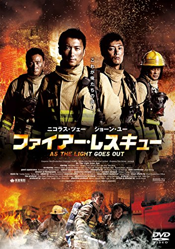 [画像:ファイアー・レスキュー【DVD】]