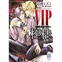 VIP 番外編 桎梏 (講談社X文庫ホワイトハート(BL))
