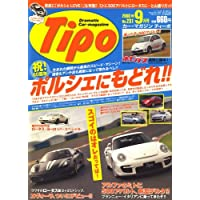 Tipo (ティーポ) 2008年 09月号 [雑誌]