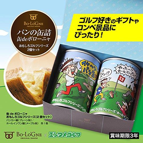 【ギフトBOX入り】パンの缶詰 缶deボローニャ おもしろゴルフシリーズ BOX入り2個ギフトセット...