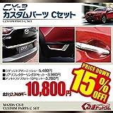 【セット商品】CX-3 CX3 エクステリア メッキパーツ Cセット