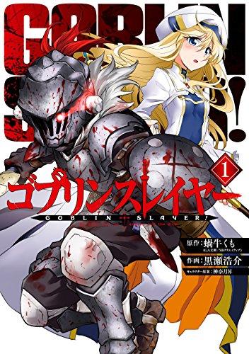 ゴブリンスレイヤー 1巻 (デジタル版ビッグガンガンコミックス)の詳細を見る
