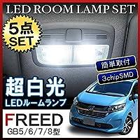 フリード ハイブリッド + プラス GB5 GB6 GB7 GB8 LEDルームランプ ホワイト 88灯 高輝度 室内灯 ルームライト 純正交換