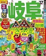 るるぶ岐阜 飛騨高山 白川郷'17 (るるぶ情報版(国内))