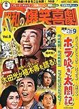 東宝 昭和の爆笑喜劇DVDマガジン 2013年 8/13号 [分冊百科]