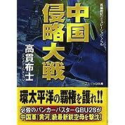 中国侵略大戦 (コスミック文庫)