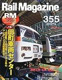 Rail Magazine (レイル・マガジン) 2013年 04月号 Vol.355