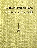 パリのエッフェル塔 画像