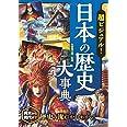超ビジュアル!日本の歴史大事典
