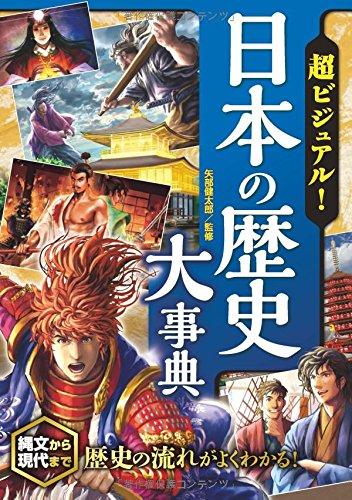 超ビジュアル!日本の歴史大事典の詳細を見る