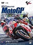 2017MotoGP公式DVD Round 16 オーストラリアGP[DVD]