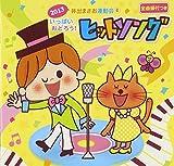 2013 井出まさお 運動会ダンス(4)いっぱいおどろう!ヒットソング