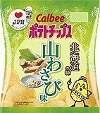 カルビー ポテトチップス山わさび味 55g×12袋 (北海道)
