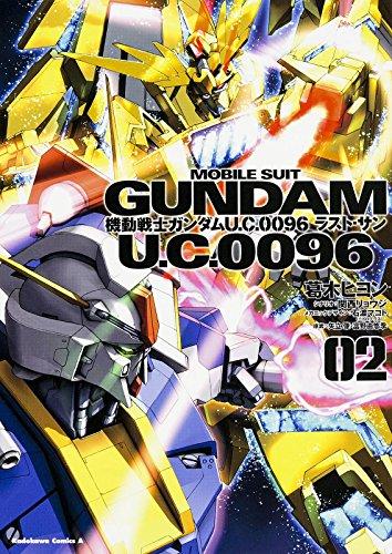 機動戦士ガンダム U.C.0096 ラスト・サン (2) (カドカワコミックス・エース)の詳細を見る