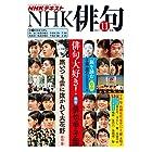 NHK 俳句 2017年 11月号 [雑誌] (NHKテキスト)