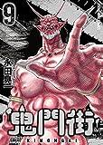 鬼門街(9) (ヤングキングコミックス)