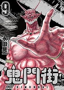 [永田晃一] 鬼門街 第01-09巻