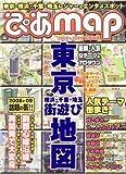 首都圏版ぴあMAP (ぴあMOOK)