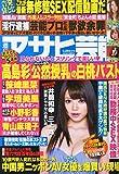 週刊アサヒ芸能 2015年 5/28 号 [雑誌]