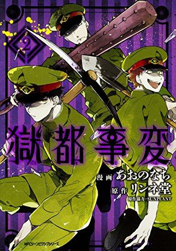獄都事変 (2) (ジーンピクシブシリーズ)の詳細を見る