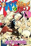 新パパと踊ろう(1) (ヤングマガジンコミックス)