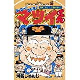 ゴーゴー!ゴジラッ!!マツイくん (11) (てんとう虫コミックス―てんとう虫コロコロコミックス)