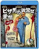 ピザ男の異常な愛情[Blu-ray/ブルーレイ]