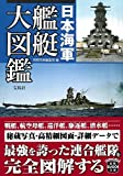 日本海軍艦艇大図鑑 (宝島SUGOI文庫) 画像