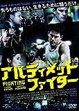 アルティメット・ファイター [DVD]