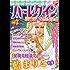 ハーレクイン 漫画家セレクション vol.7 (ハーレクインコミックス)